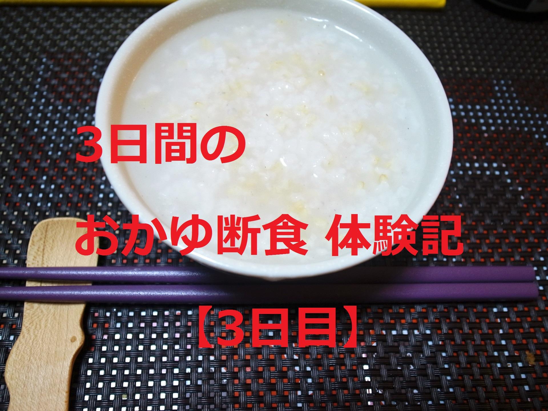 おかゆ断食 体験記 3日目