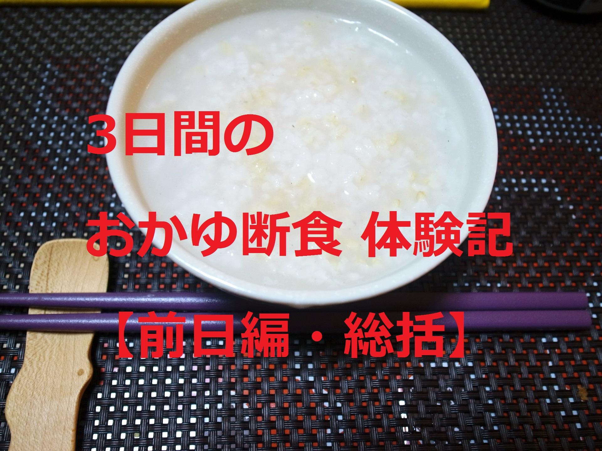 おかゆ断食 体験記 前日