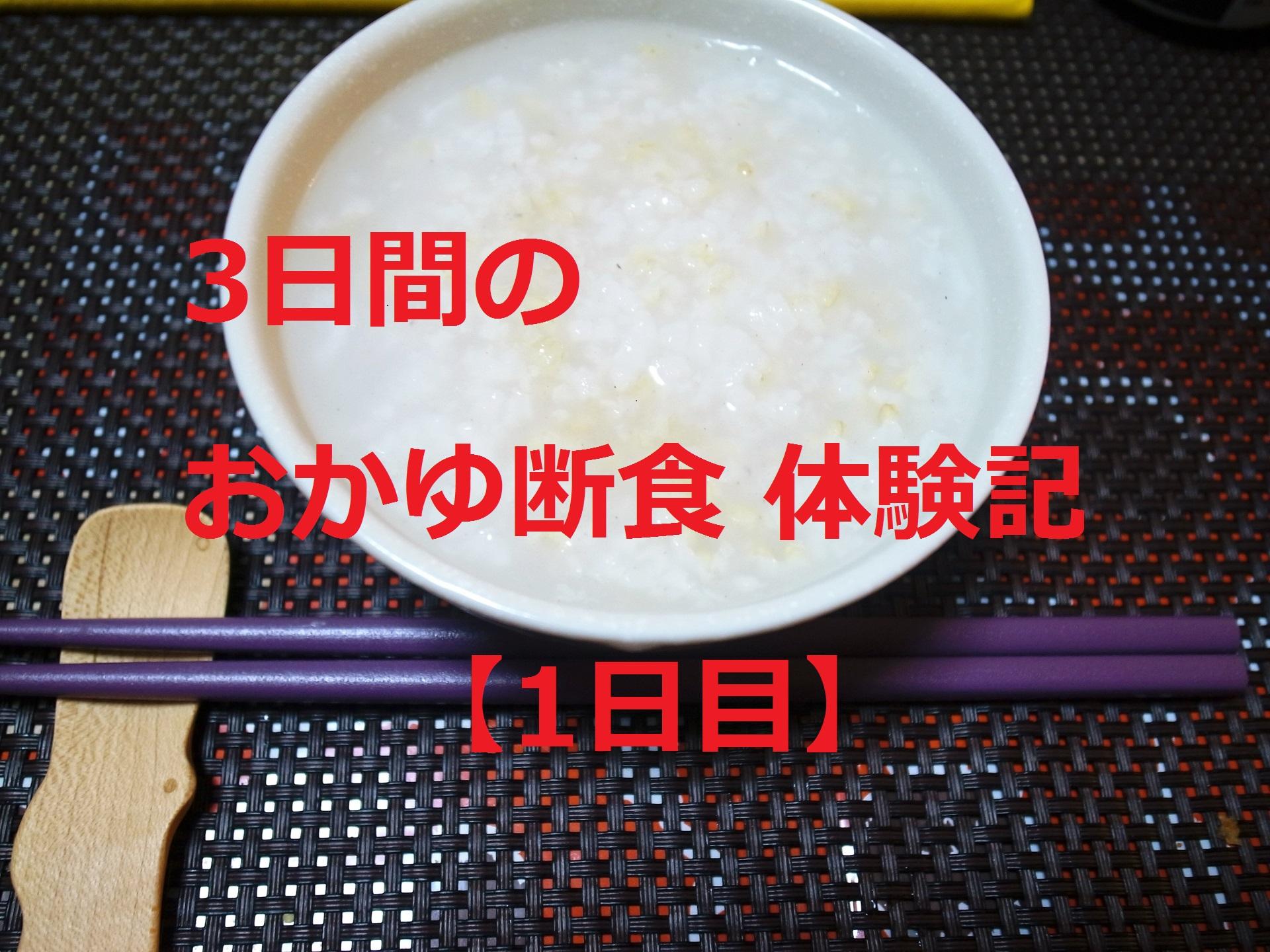 おかゆ断食 体験記 1日目
