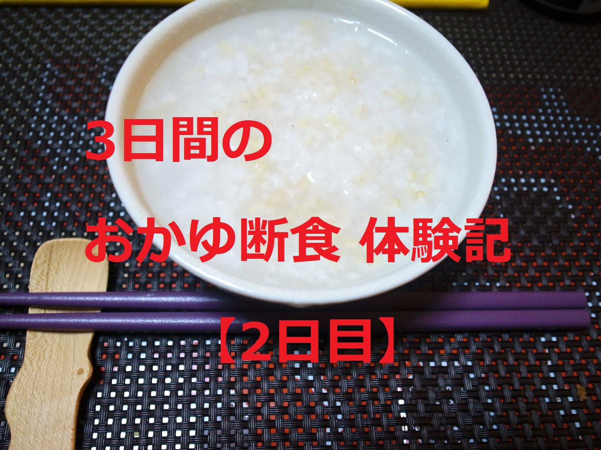 おかゆ断食 体験記 2日目