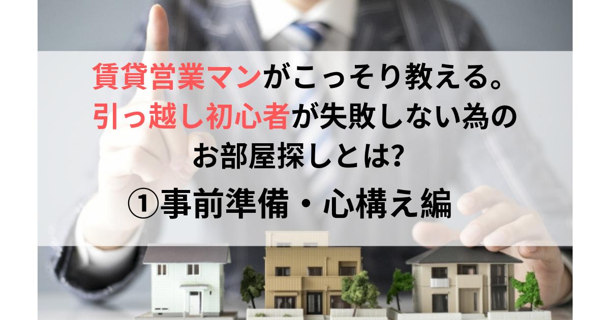 賃貸営業マンがこっそり教える。引っ越し初心者が失敗しない為のお部屋探しとは?①事前準備・心構え編
