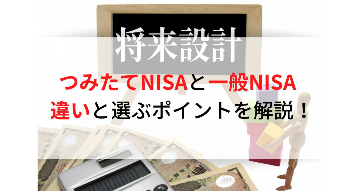 つみたてNISAと一般NISAの違いと選ぶポイントを解説!