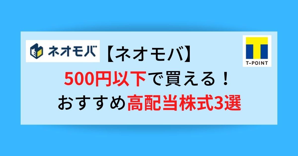 【ネオモバ】500円から買える!おすすめ高配当株式7選 (1)