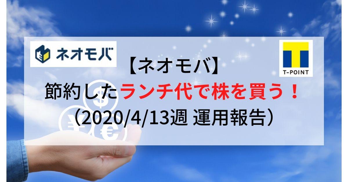 【ネオモバ】節約したランチ代で株を買う!(2020_4_13週)