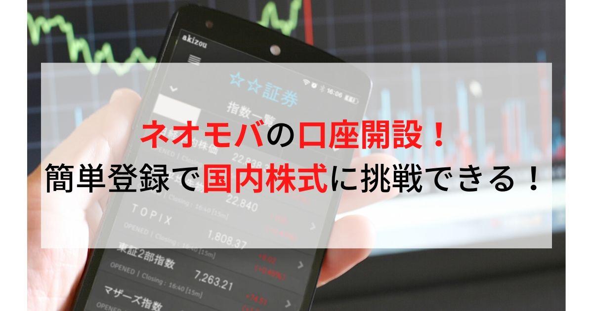 ネオモバの口座開設!簡単登録で国内株式に挑戦できる!