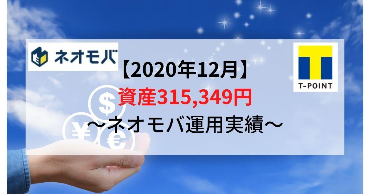 【ネオモバ運用実績】資産額315,349円(2020年12月)
